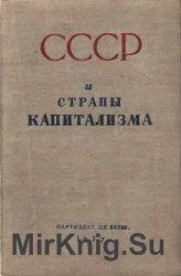 СССР и страны капитализма