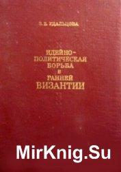 Идейно-политическая борьба в ранней Византии (по данным историков IV-VII вв ...