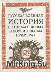 Русская военная история в занимательных и поучительных примерах. 1700-1917
