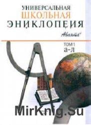 Универсальная школьная энциклопедия. В 2-х томах