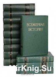 Всемирная история. В 10-и томах