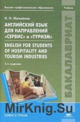 """Английский язык для направлений """"Сервис"""" и """"Туризм"""""""