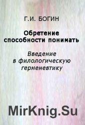 Обретение способности понимать: Введение в филологическую герменевтику