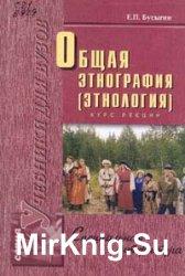 Общая этнография (этнология)