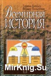 Всемирная история (2003)