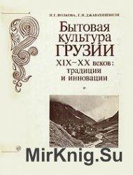 Бытовая культура Грузии XIX - XX веков: традиции и инновации