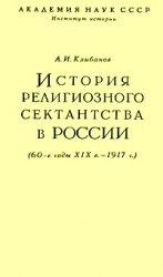 История религиозного сектантства в России (60-е годы XIX в.-1917 г.)