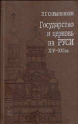 Государство и церковь на Руси XIV - XVI вв.