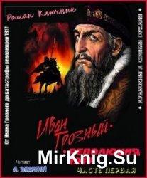 Часть первая. От Ивана Грозного до Петра Первого  (Аудиокнига)