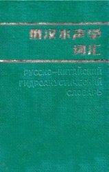 Русско-китайский гидроакустический словарь
