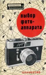 Выбор фотоаппарата