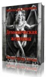 Демоническая женщина  (Аудиокнига)