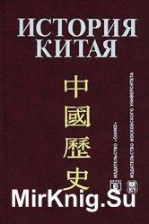 История Китая (2002)