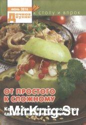 Дачная кухня: к столу и впрок №6 2016