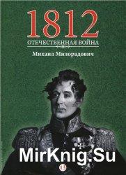 1812. Отечественная война. № 13. Михаил Милорадович