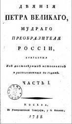 Деяние Петра Великого