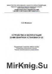 Устройство и эксплуатация 23-мм зенитной установки ЗУ-23