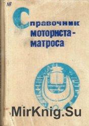 Справочник моториста-матроса. Ремонт судна во время эксплуатации