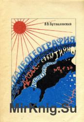 Палеогеография последнего оледенения и голоцена Алтая