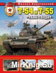 """Т-54 и Т-55: """"Танк-солдат"""""""