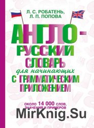 Англо-русский словарь для начинающих с грамматическим приложением: около 14 ...