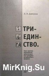 Триединство. Опыт анализа европейской цивилизации как культурно-историческо ...