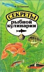 Секреты рыбной кулинарии