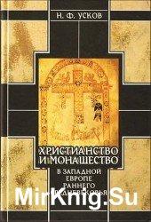 Христианство  и  монашество  в  Западной  Европе  раннего  Средневековья