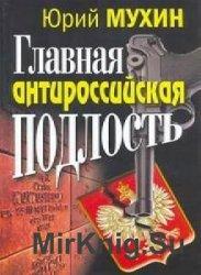 Антироссийская подлость (Аудиокнига)