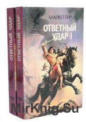 Майкл Гир - Сборник сочинений (10 книг)