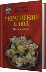 Украшение блюд. Цветы из овощей