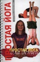 Простая йога для детей