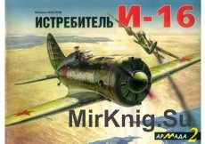 Армада №2 - Истребитель И-16