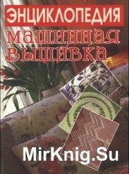 Машинная вышивка. Популярная энциклопедия