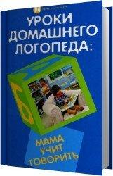 Уроки домашнего логопеда: мама учит говорить