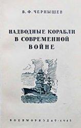 Надводные корабли в современной войне