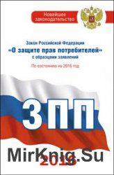 Закон Российской Федерации «О защите прав потребителей» с образцами заявлен ...