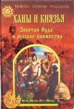Ханы и князья Золотая Орда и русские княжества
