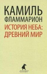Камиль Фламмарион - Сборник произведений (20 книг)
