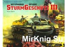 Армада №3 - Штурмовое орудие Sturmgeschutz III