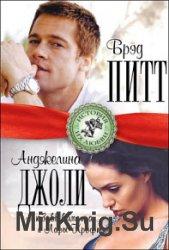 Брэд Питт и Анджелина Джоли. Любовь вампира и Лары Крофт