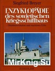 Enzyklopaedie des Sowjetischen Kriegsschiffbaus Bd.1