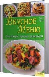 Вкусное меню. Коллекция лучших рецептов