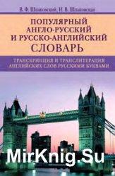 Популярный англо-русский и русско-английский словарь. Транскрипция и трансл ...