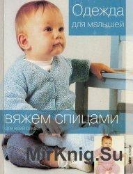 Вяжем спицами для всей семьи - Одежда для малышей