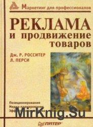 Бабаев евдокимов контекстная реклама скачать бесплатно