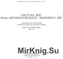 Система 2К21 82-мм автоматического миномета 2Б9. ТО и ИЭ. Альбом иллюстраци ...