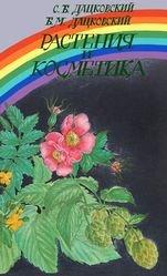 Растения и косметика