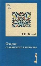 Очерки славянского язычества