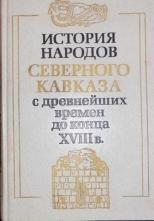 История народов Северного Кавказа